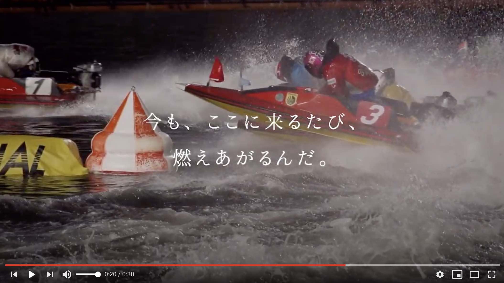 競艇ボートレースの若松CM第一弾