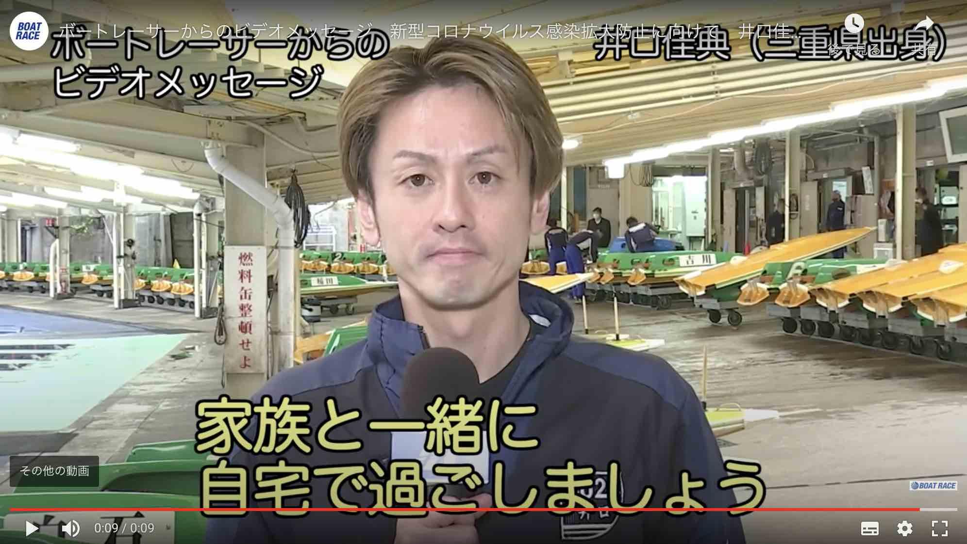 「井口佳典」のコロナ感染拡大防止メッセージ