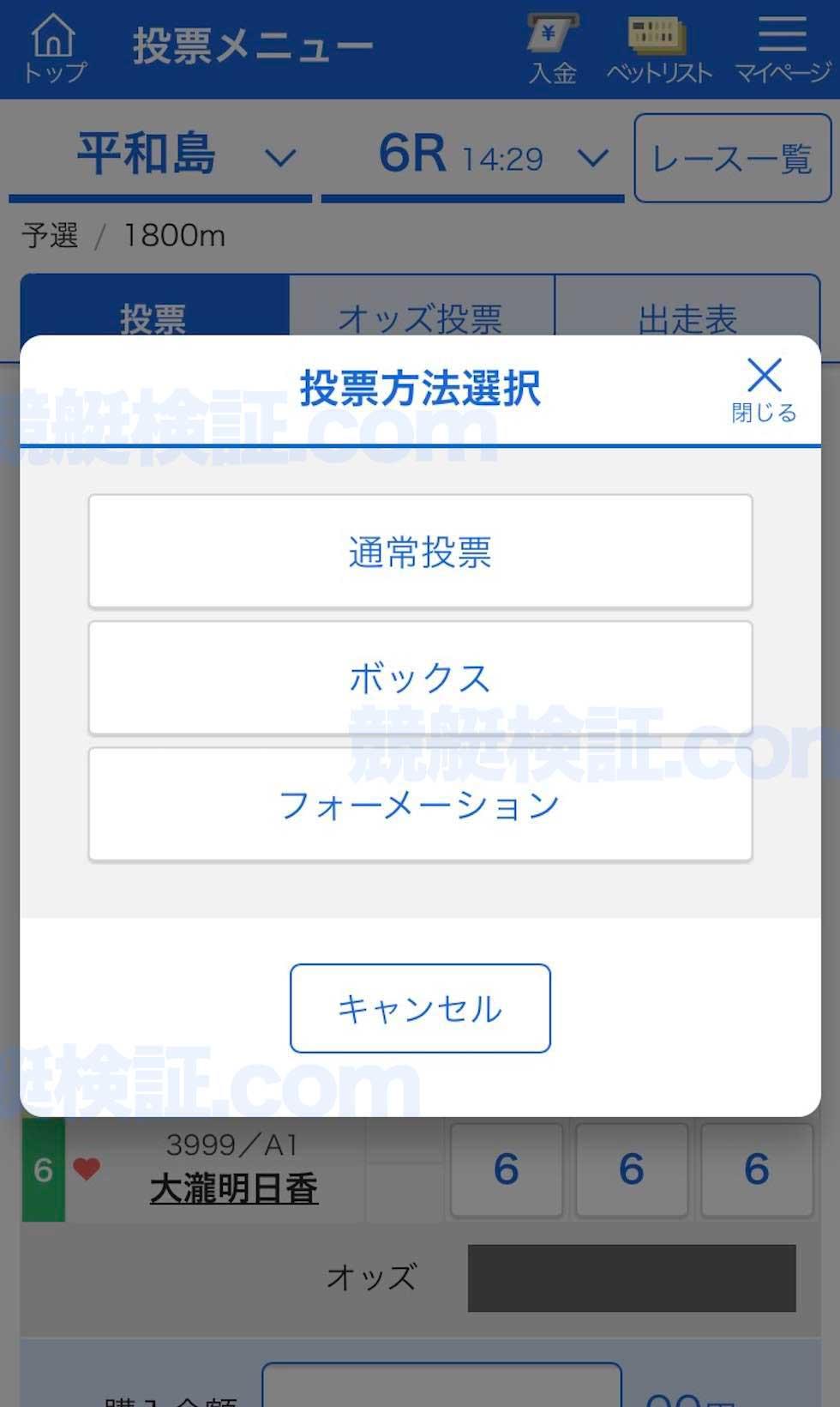 競艇ボートレースのネット投票の画面