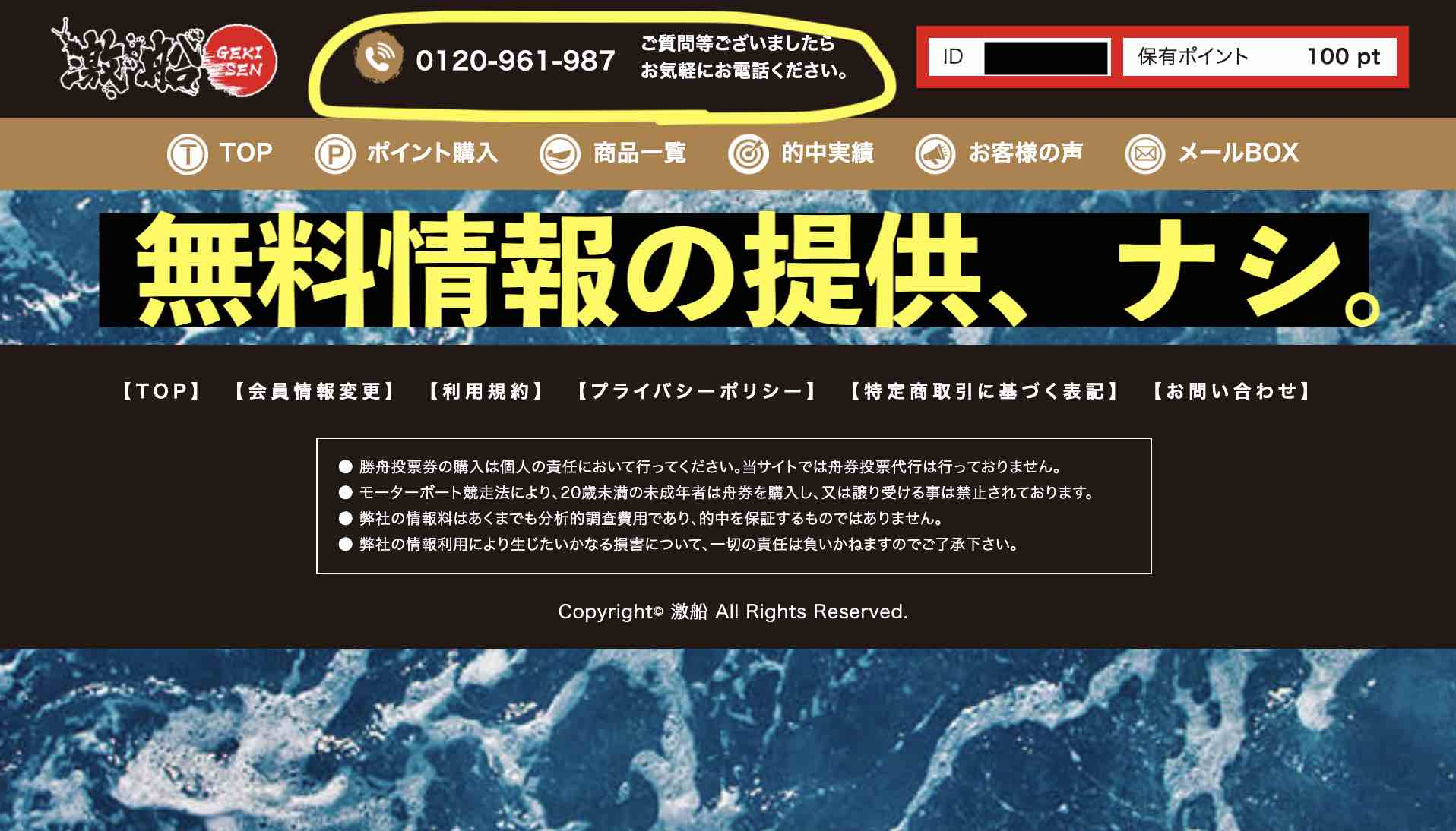 激船(GEKISEN)の無料情報(無料予想)の無料情報の提供もない