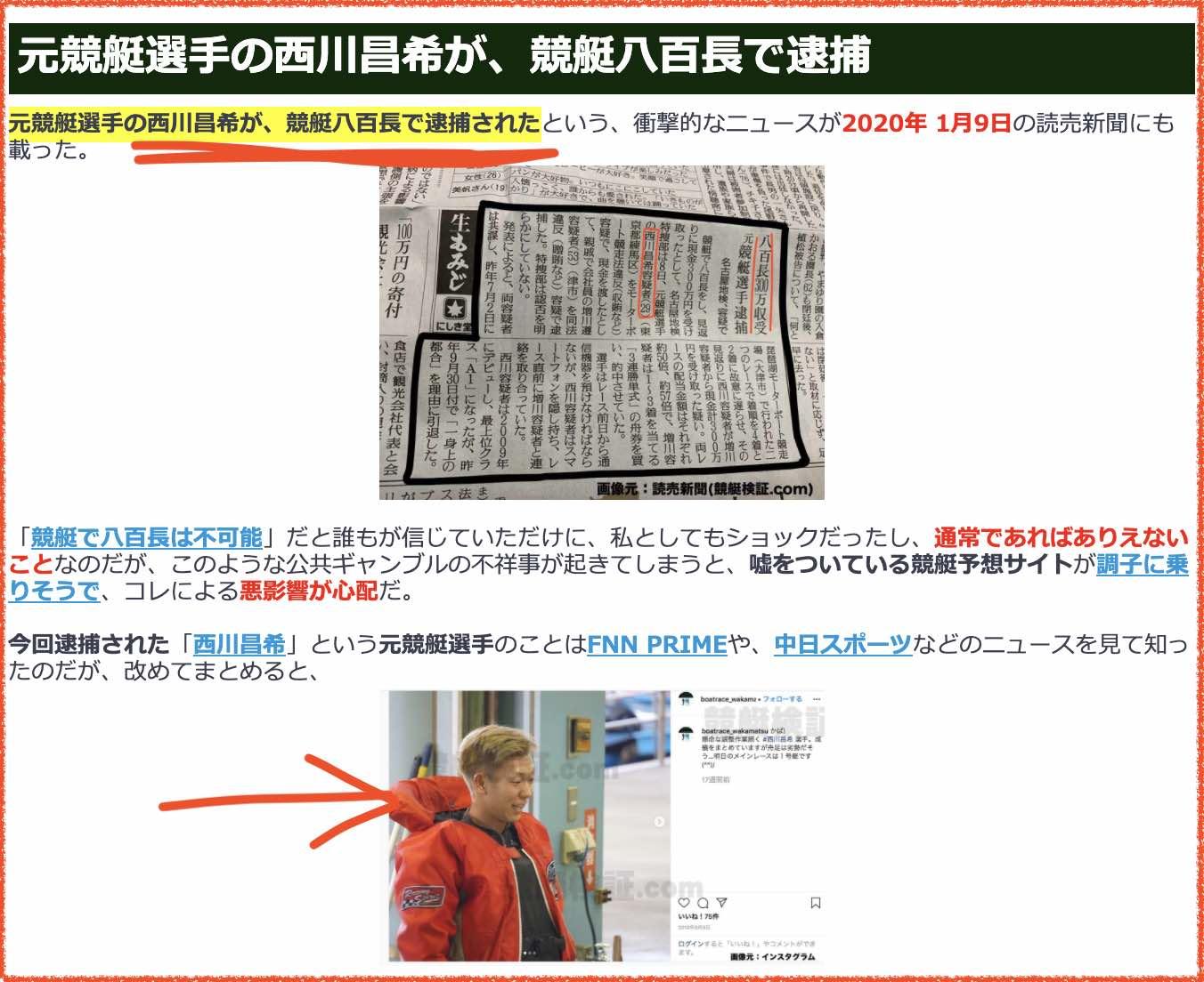 元競艇選手の西川昌希が、競艇八百長で逮捕