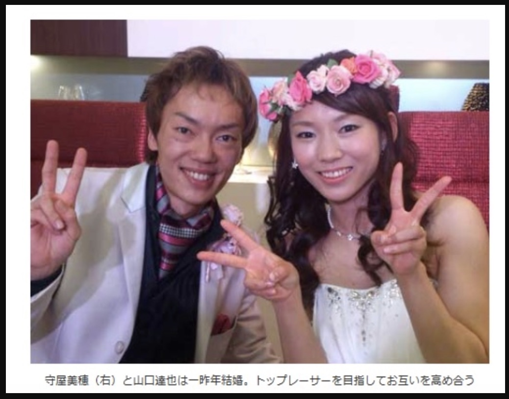 守屋美穂選手「山口達也」と結婚