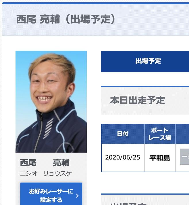 西尾亮輔のプロフィール写真