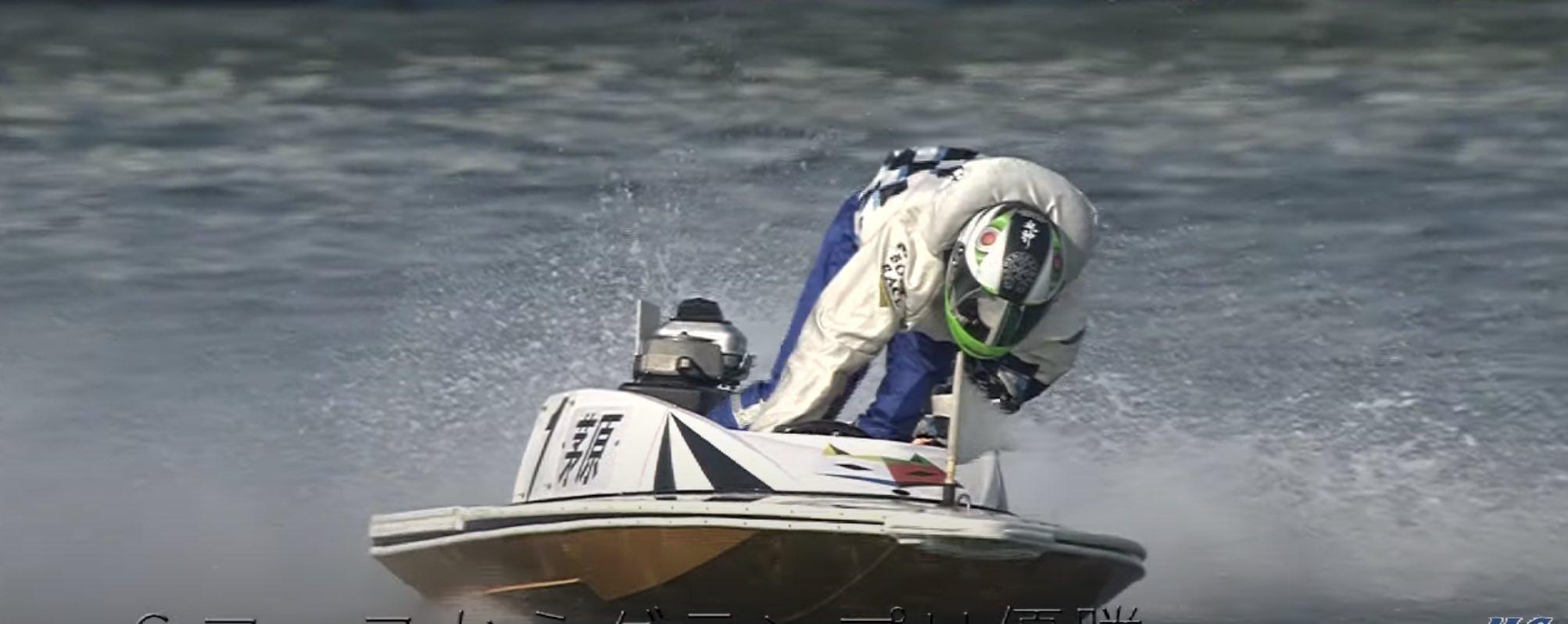 競艇ボートレーサーの茅原悠紀選手のターンがかっこいい