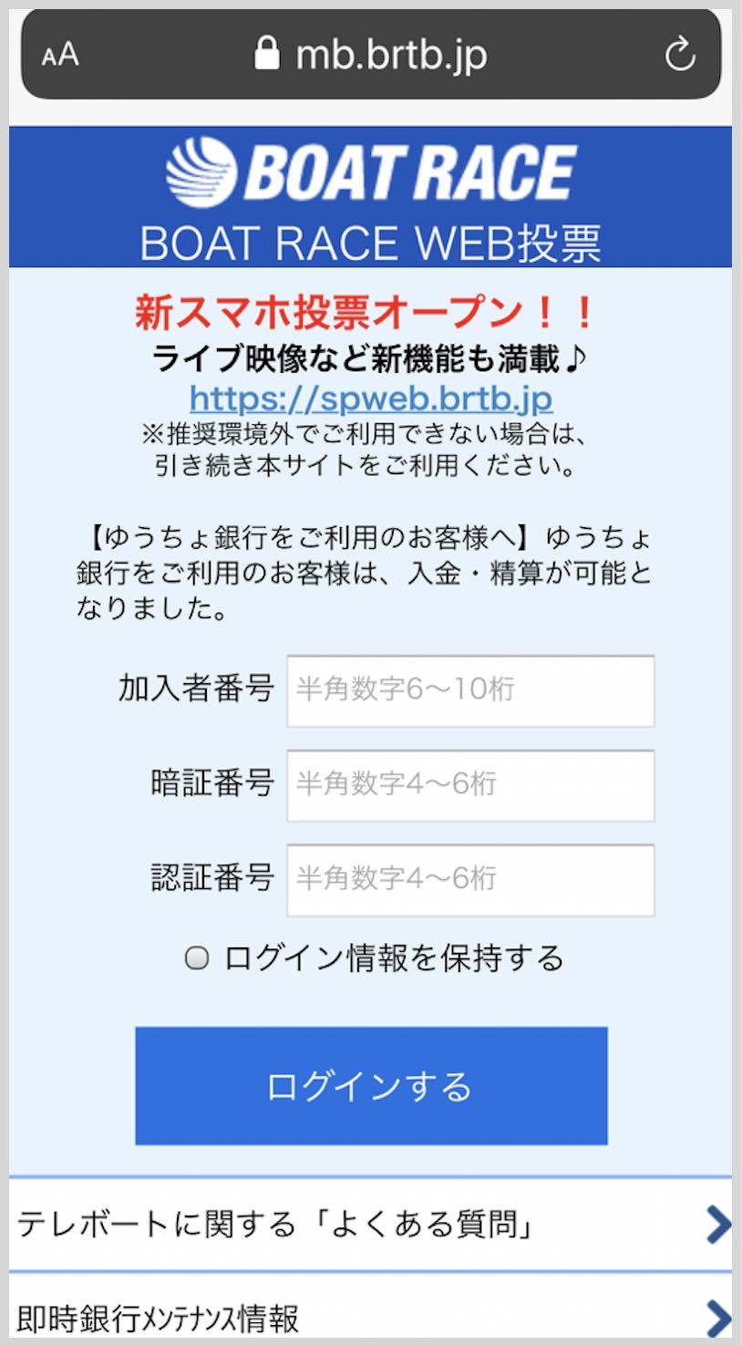 競艇ボートレースの舟券をネットで買う、競艇ボートレース投票サイトのTOP