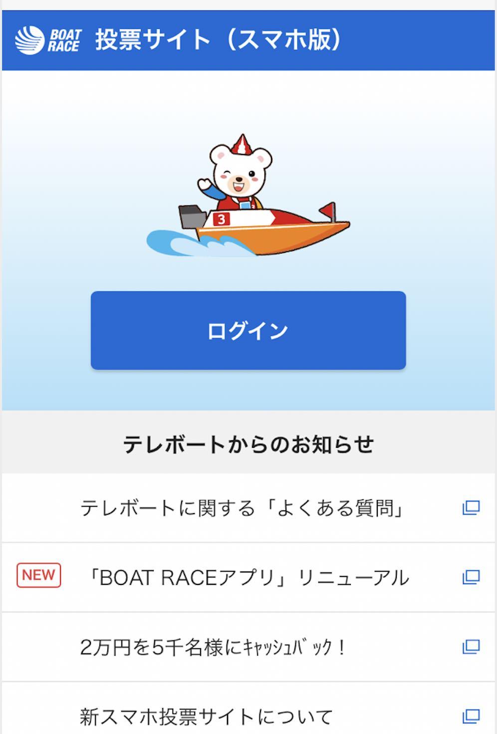 競艇ボートレースの舟券をネットで買う、競艇ボートレース投票サイトのTOP2