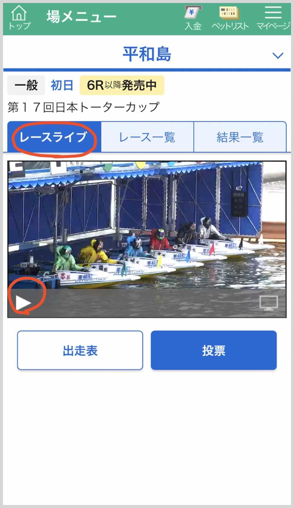 サイト 投票 ボート レース