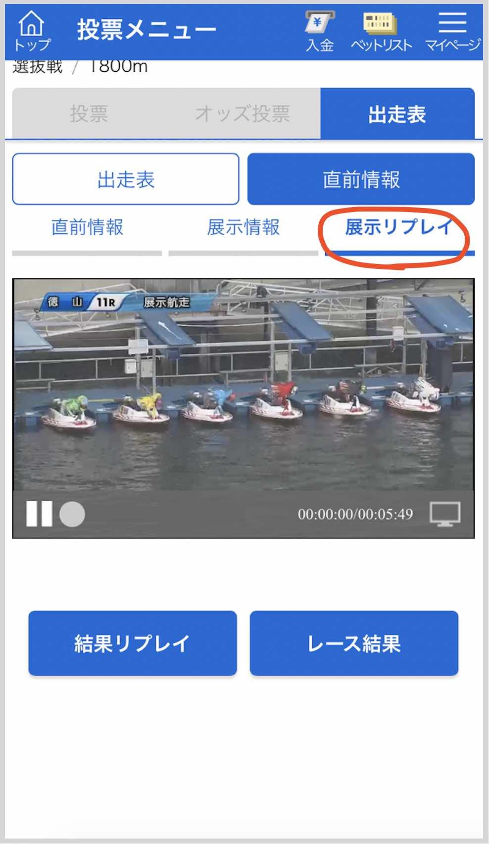 競艇ボートレースの舟券をネットで買う、競艇ボートレース投票サイトで展示リプレイを見る
