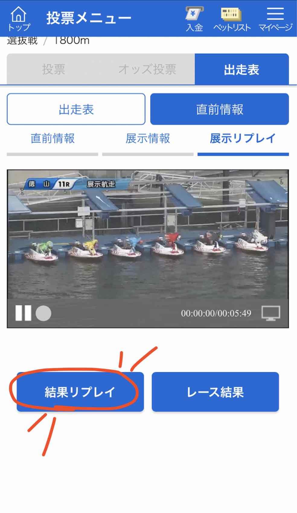 リプレイ ボート スマホ 版 レース