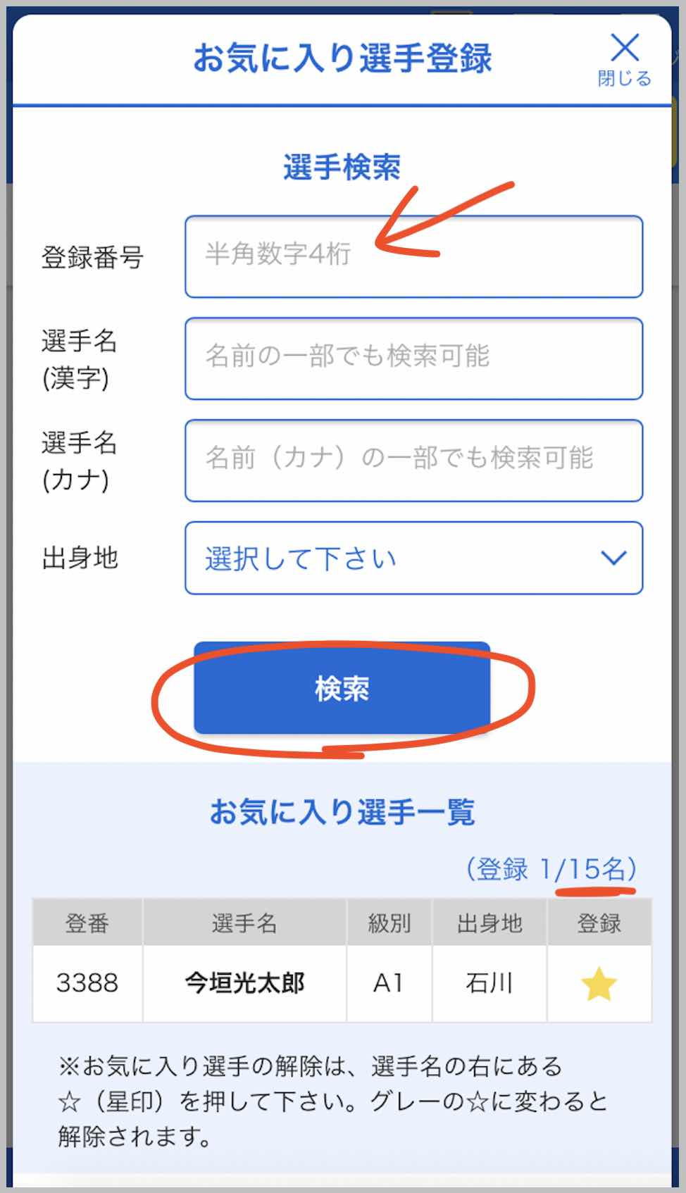 競艇ボートレースの舟券をネットで買う、競艇ボートレース投票サイトでお気に入り選手の登録で検索