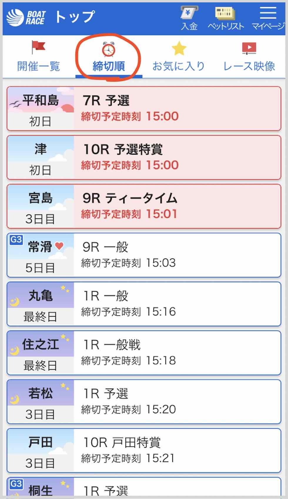 投票可能レースを締切時刻順に表示できる新機能