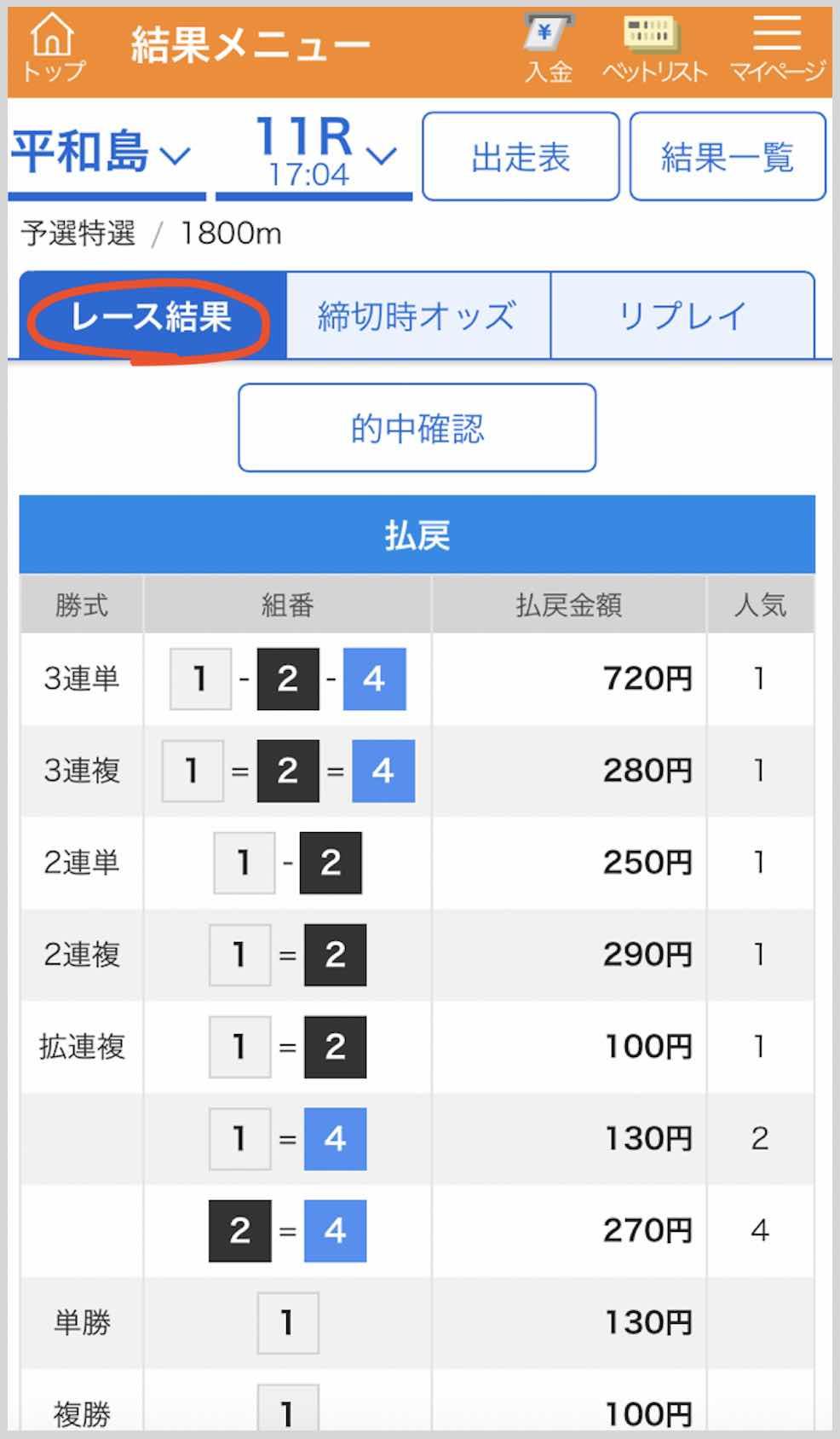 競艇ボートレースの舟券をネットで買う、競艇ボートレース投票サイトで見たレース結果