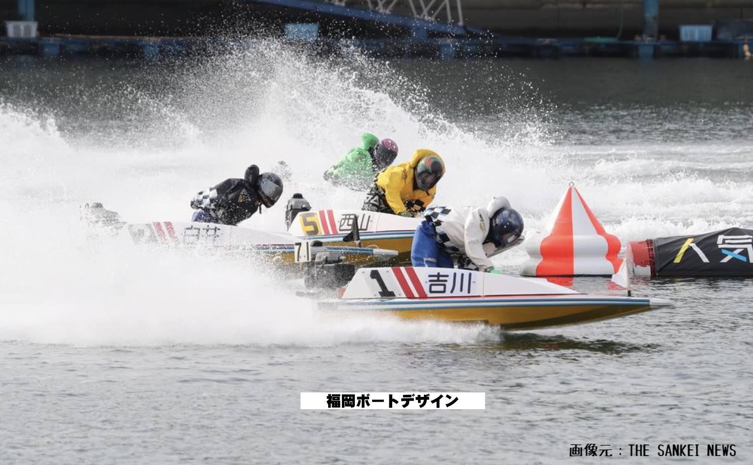 競艇ボートレースの福岡ボートデザイン