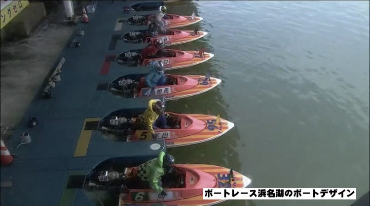 ボートレース浜名湖のボートデザイン
