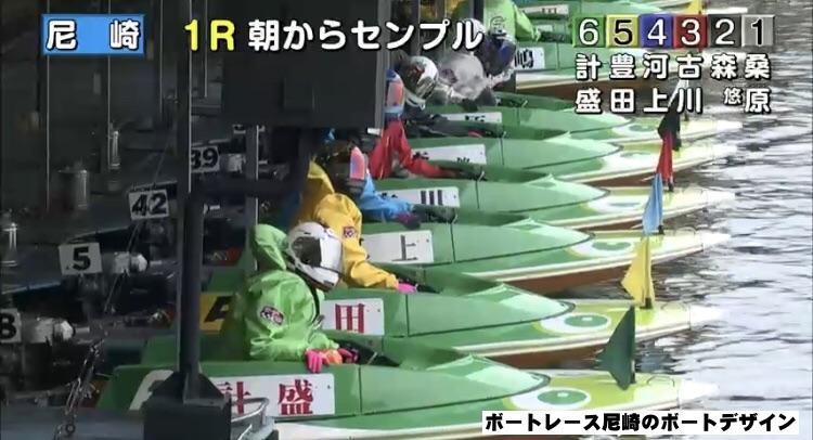 ボートレース尼崎のボートデザイン