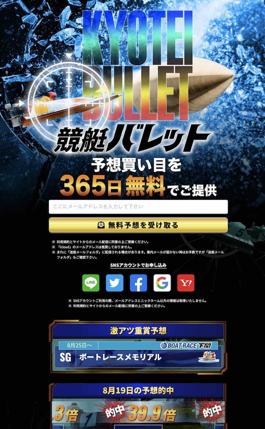 競艇バレットという競艇予想サイト(ボートレース予想サイト)の非会員ページ