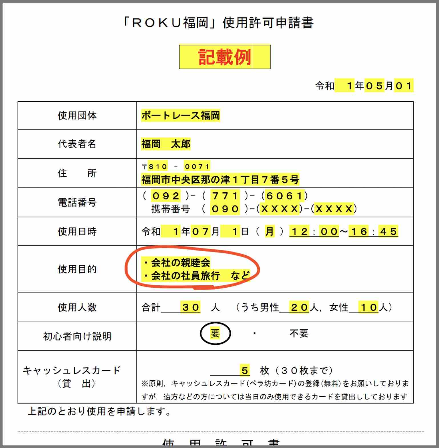 特別観覧施設ROKUの申請書の記入例