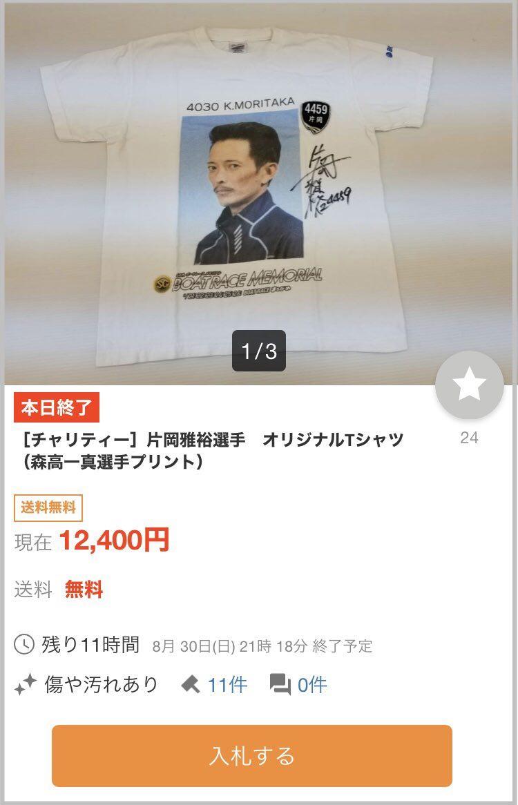 片岡雅裕のサイン入りオリジナルTシャツ