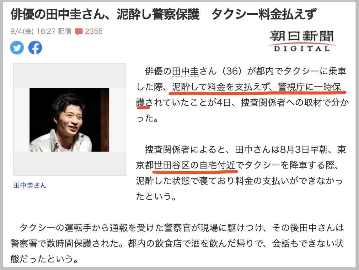 ボートレースCM出演の田中圭が大失態
