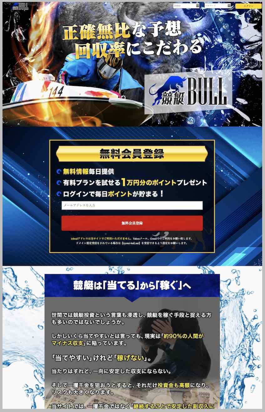 競艇BULL(競艇ブル)という競艇予想サイト(ボートレース予想サイト)の非会員TOP