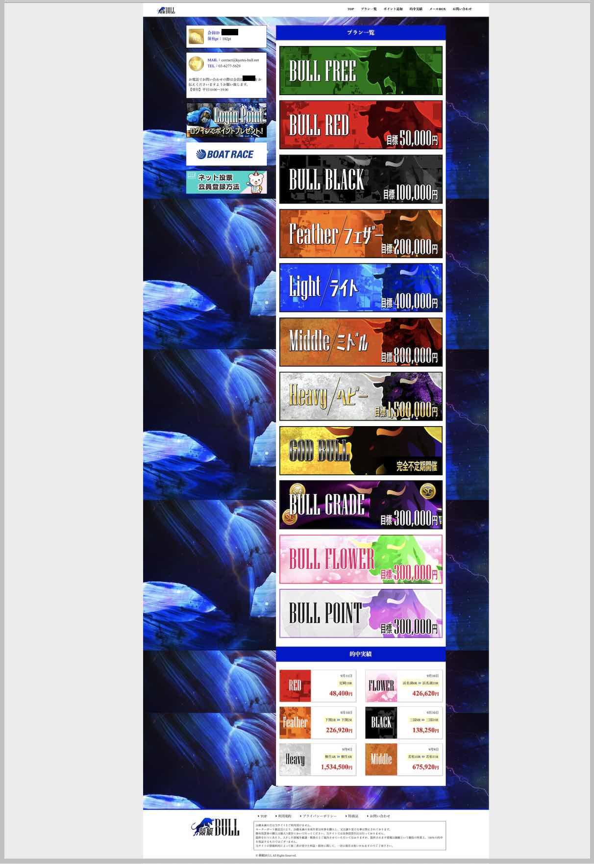 競艇BULL(競艇ブル)という競艇予想サイト(ボートレース予想サイト)の会員ページ