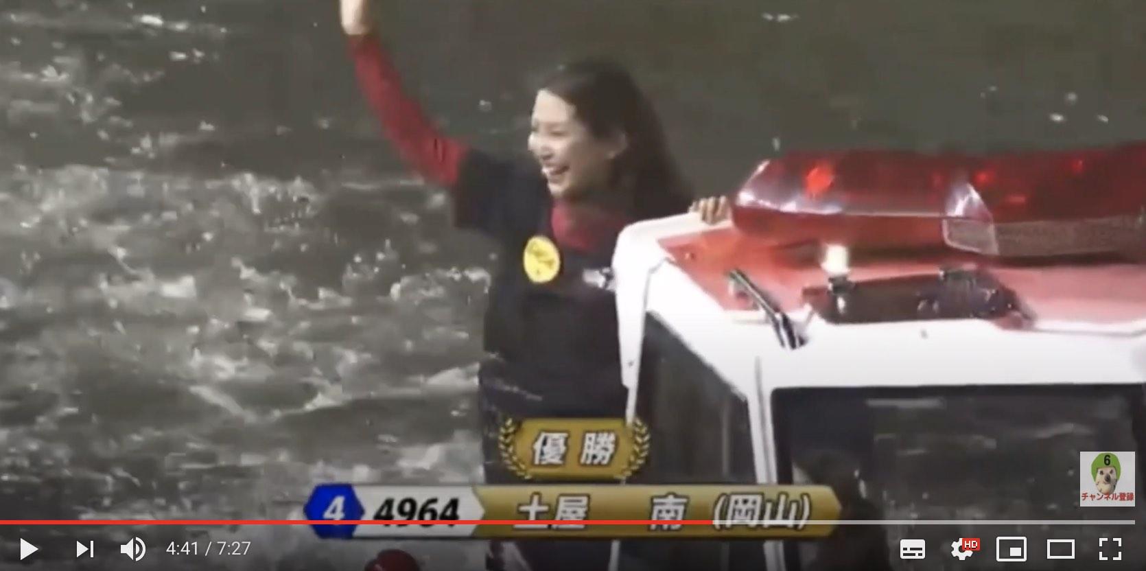 アイドルボートレーサー土屋南の初優勝レース映像