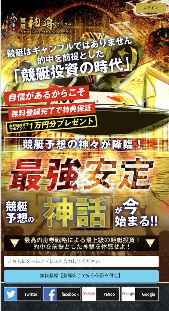 競艇神舟という競艇予想サイト(ボートレース予想サイト)の登録前ページ