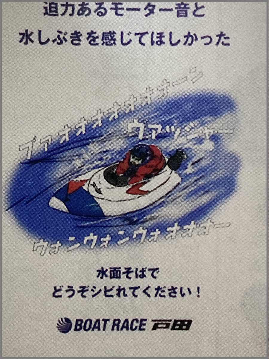 戸田競艇場内のポスター(迫力あるモーター音と水しぶきを感じてほしかった)
