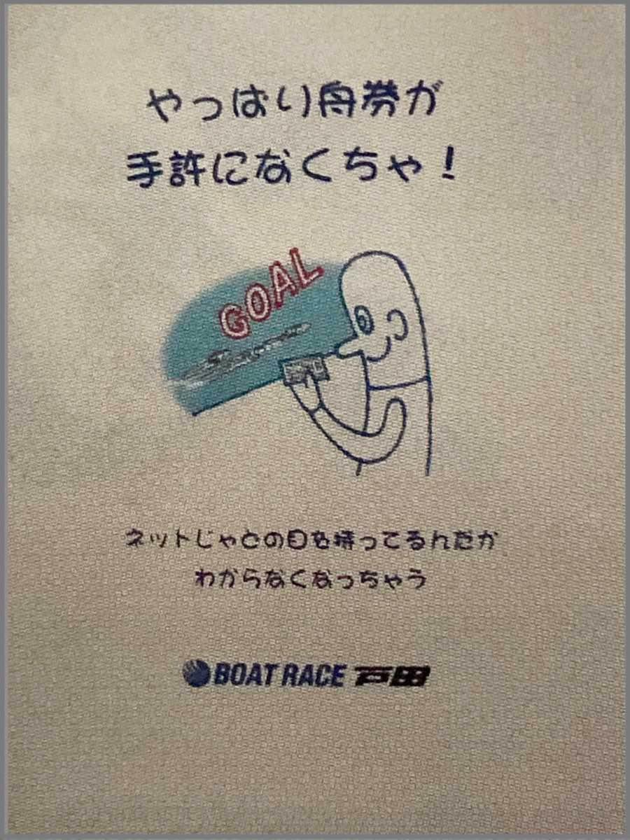 戸田競艇場内のポスター(やっぱり舟券が手許になくちゃ!)