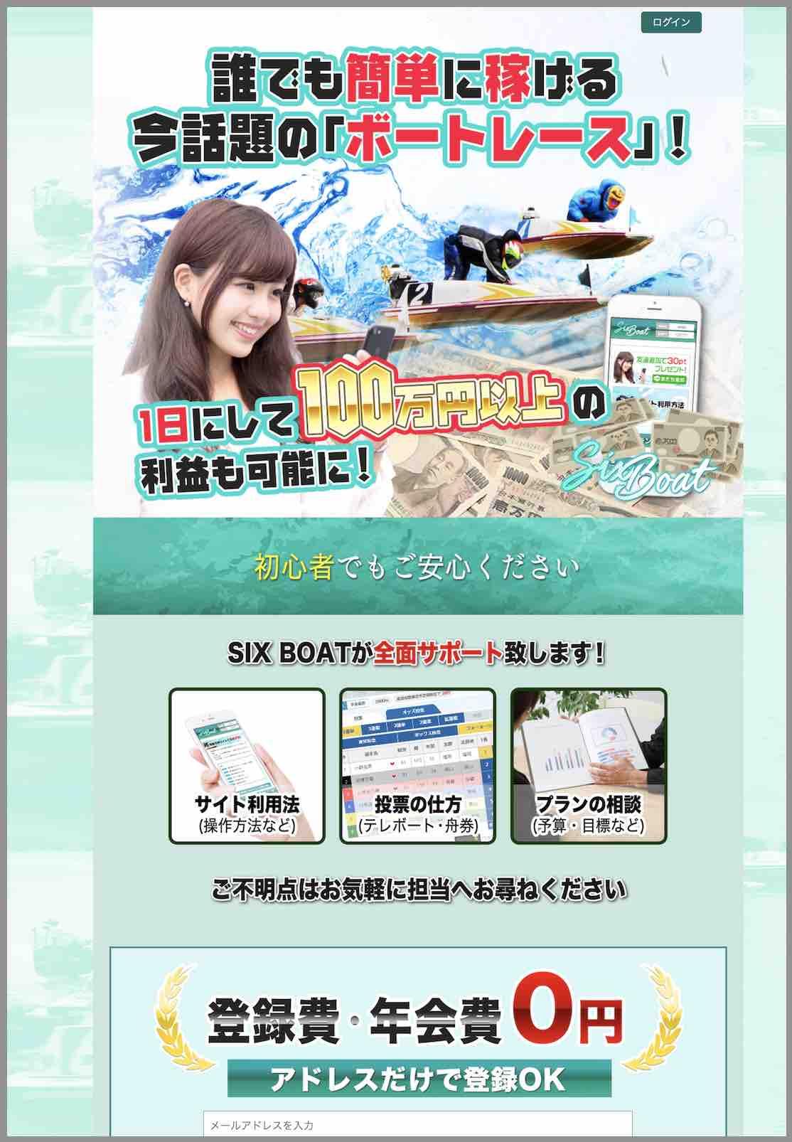 SIXBOAT(シックスボート)という競艇予想サイト(ボートレース予想サイト)の非会員ページ