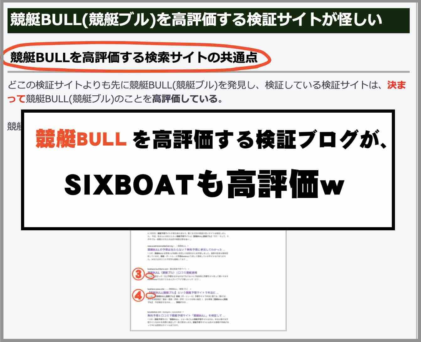 SIXBOAT(シックスボート)という競艇予想サイト(ボートレース予想サイト)のことを高評価する競艇ブログ