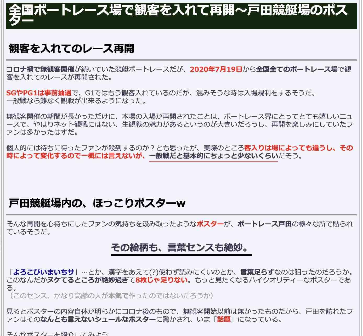 競艇検証.comの競艇コラム「全国ボートレース場で観客を入れて再開〜戸田競艇場のポスター」