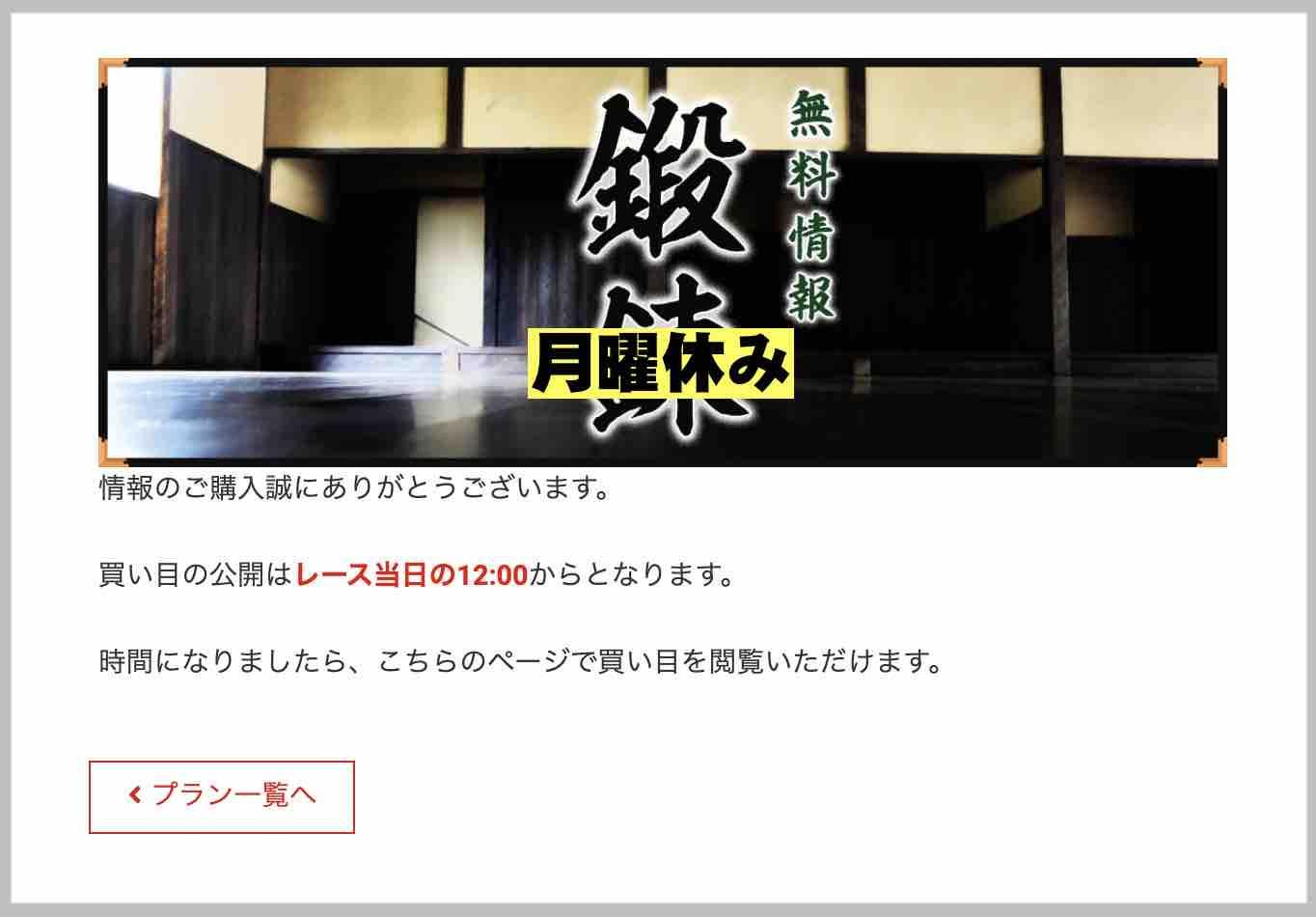 船国無双という競艇予想サイト(ボートレース予想サイト)の無料予想(無料情報)は月曜定休日