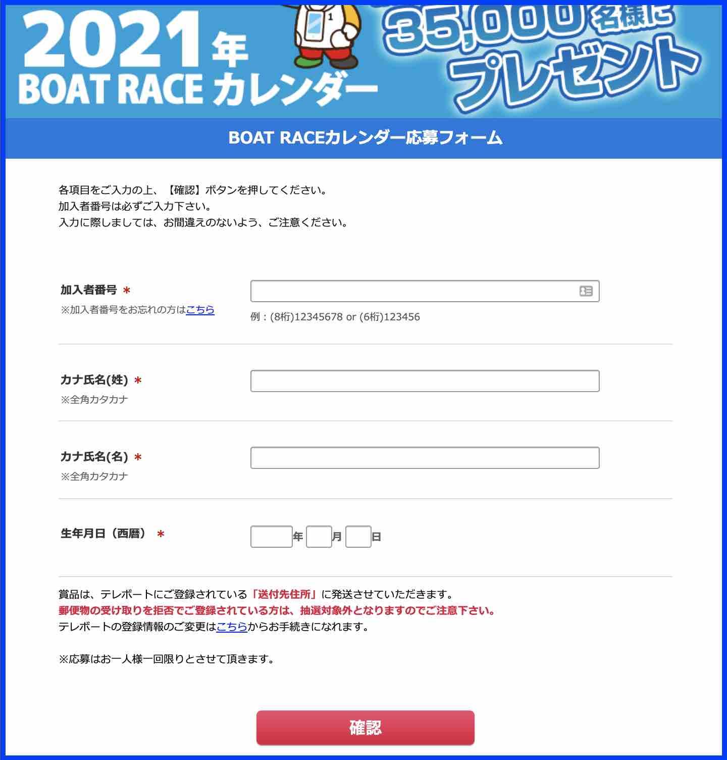 2021競艇ボートレースカレンダーの応募フォーム
