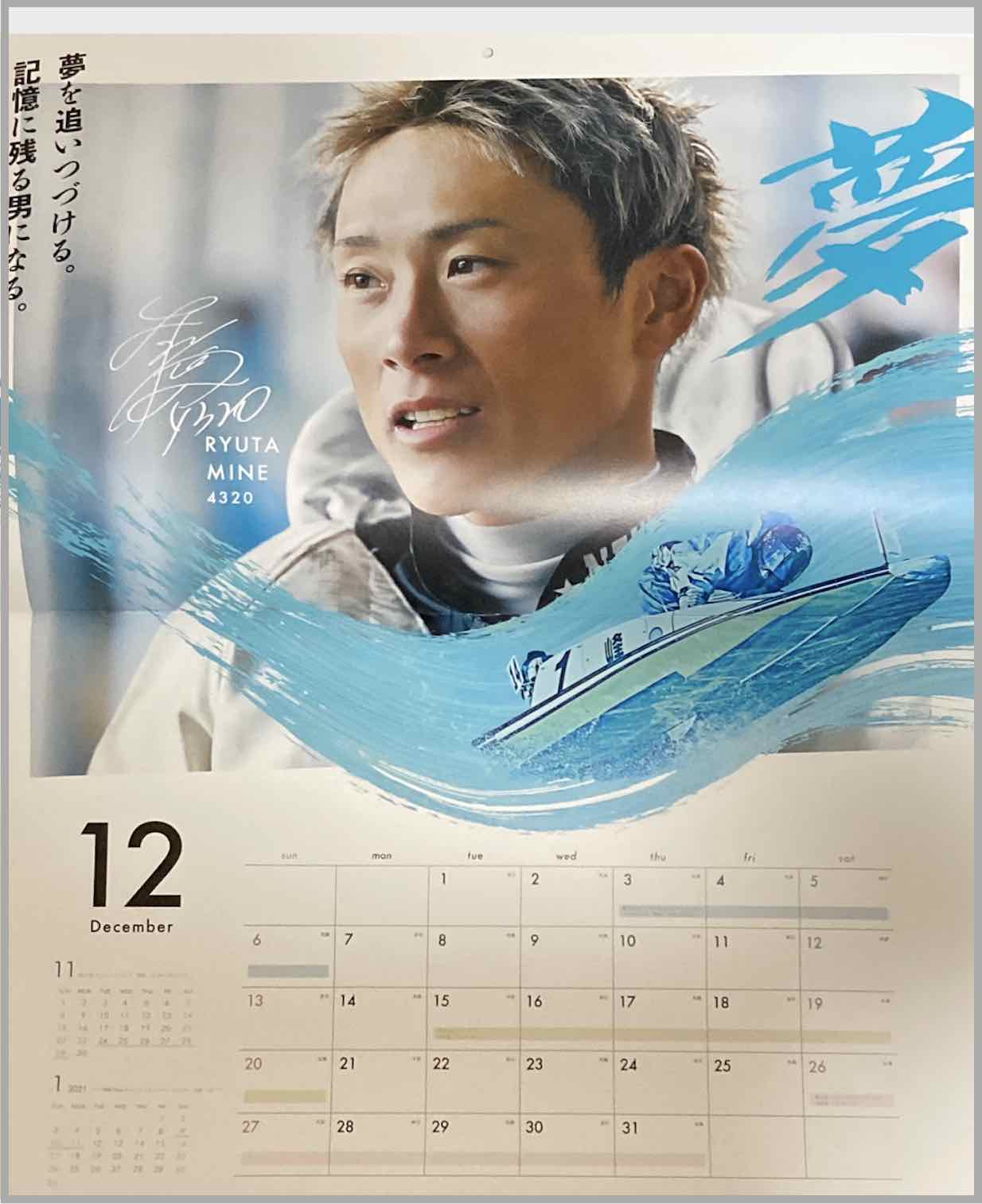 峰竜太2020ボートレースカレンダー