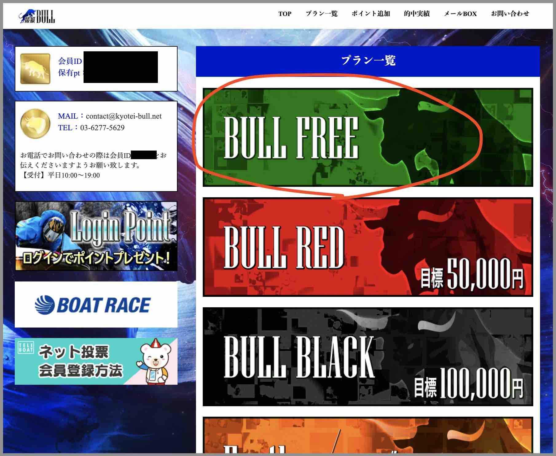 競艇BULL(競艇ブル)という競艇予想サイト(ボートレース予想サイト)の無料予想(無料情報)という競艇予想サイト(ボートレース予想サイト)の無料予想(無料情報)を確認する