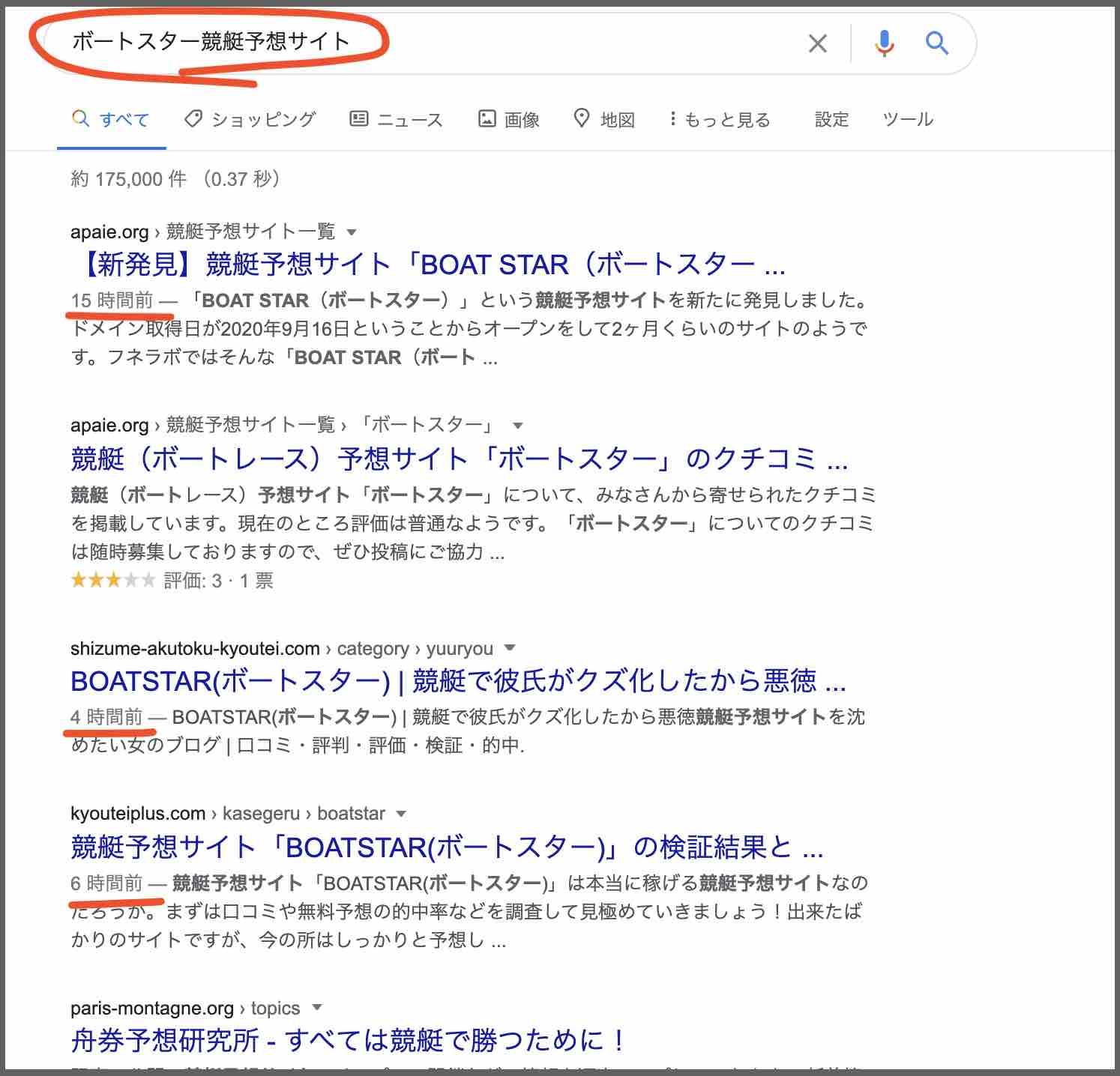 ボートスターという競艇予想サイト(ボートレース予想サイト)の情報検索