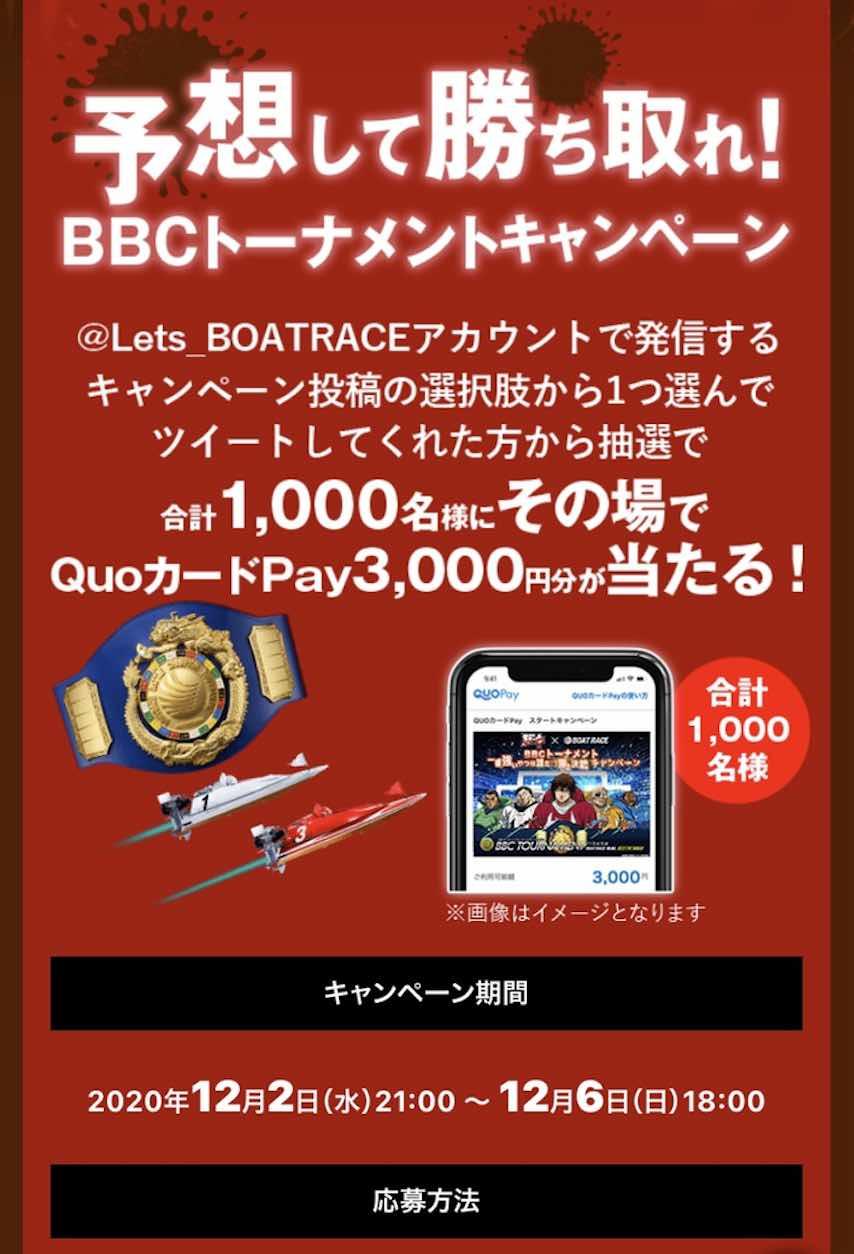 ボートレースのコラボ企画【第2弾】は予想をして勝ち取れBBCトーナメントキャンペーン