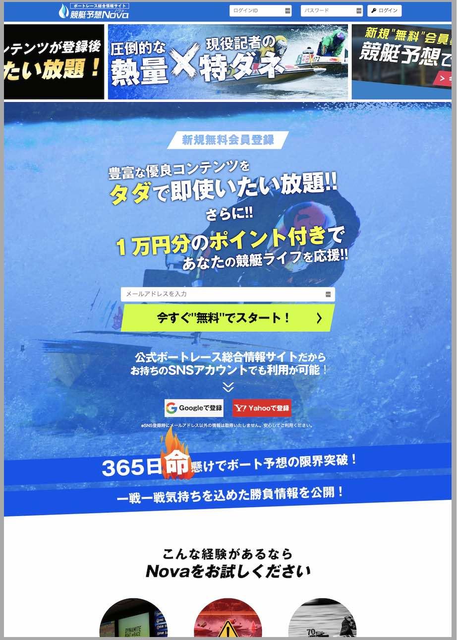 競艇予想NOVA(ノヴァ)という競艇予想サイト(ボートレース予想サイト)の非会員ページのTOP