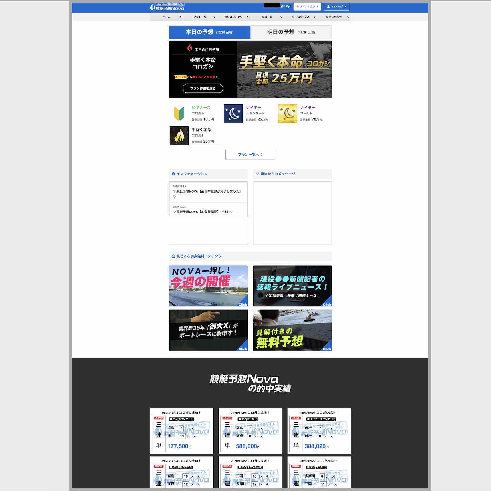 競艇予想NOVA(ノヴァ)という競艇予想サイト(ボートレース予想サイト)の会員ページ画像