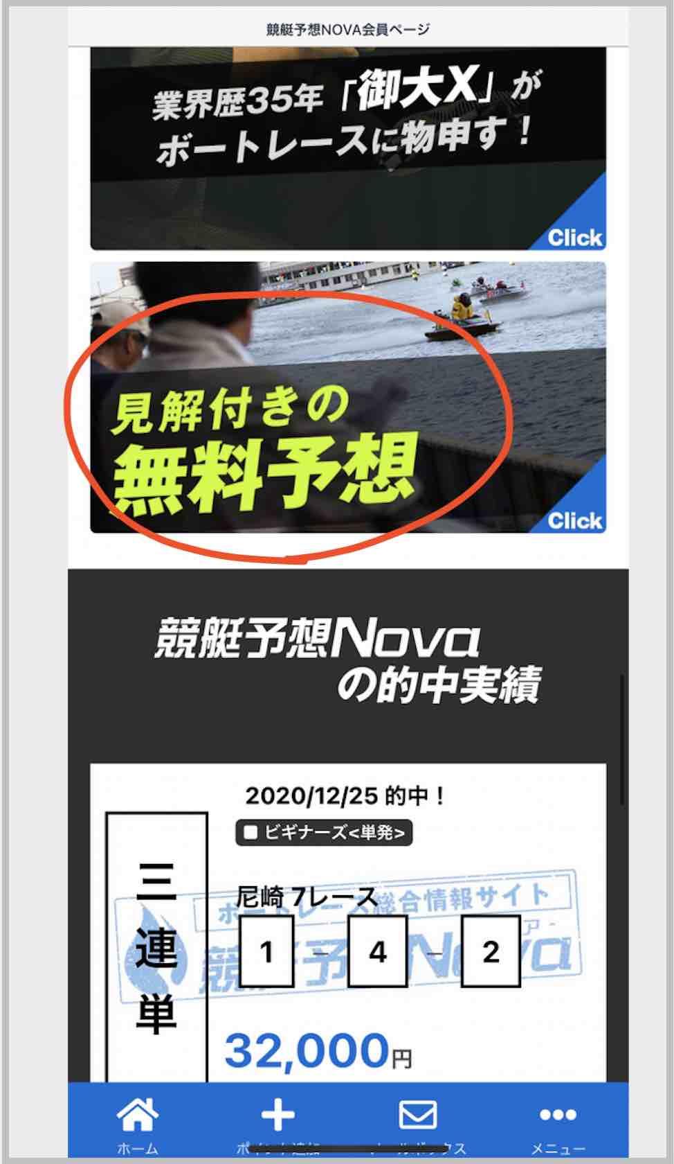 競艇予想NOVA(ノヴァ)という競艇予想サイト(ボートレース予想サイト)の無料予想(無料情報)を確認する
