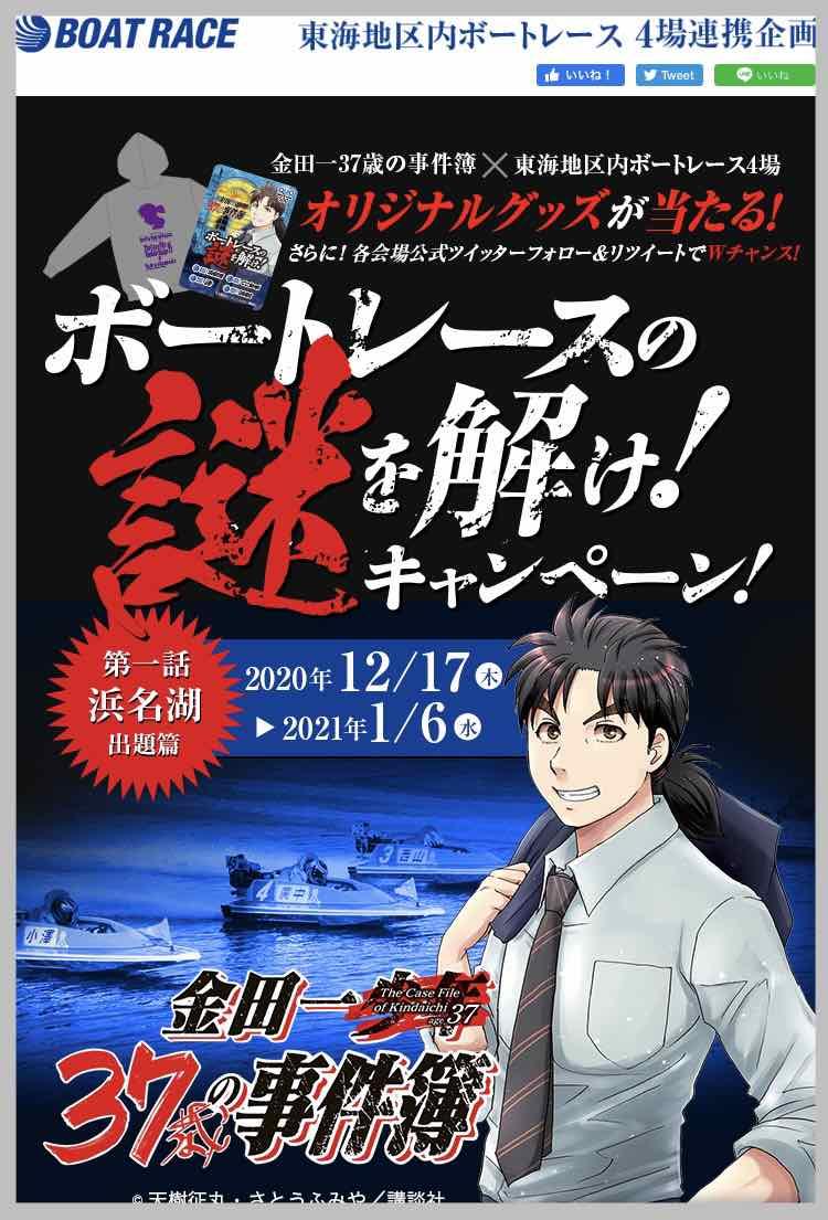 金田一37歳の事件簿_競艇ボートレースとのコラボ