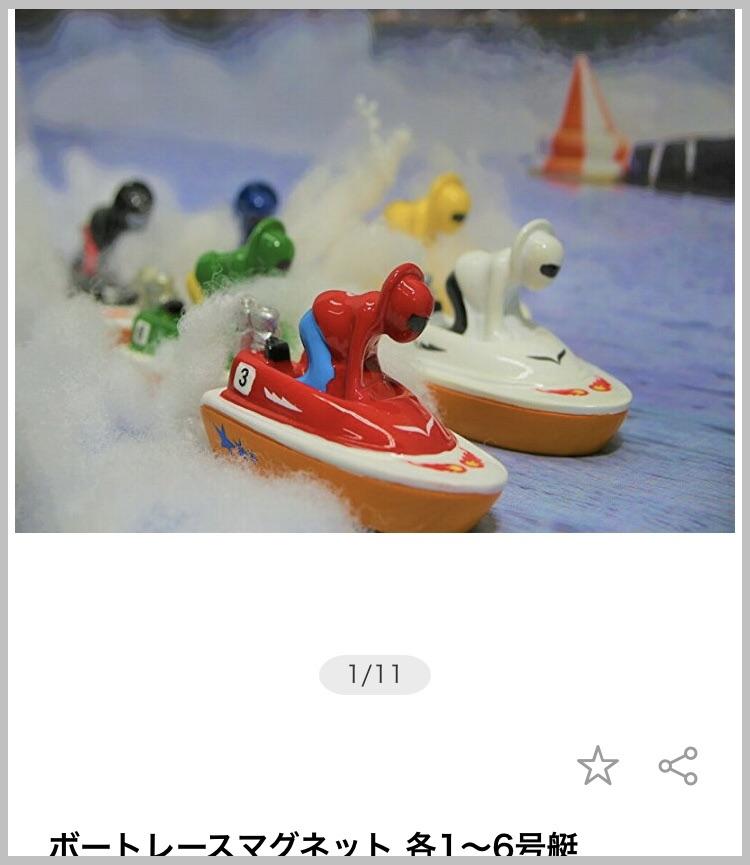 競艇ボートレースの楽天市場グッズ販売でボートレーサーマグネット