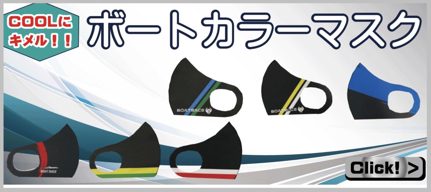 競艇ボートレースの楽天市場グッズ販売でマスク