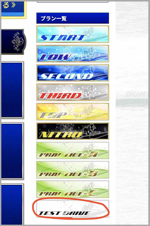 スピード (SPEED)という競艇予想サイト(ボートレース予想サイト)の無料予想(無料情報)を確認する