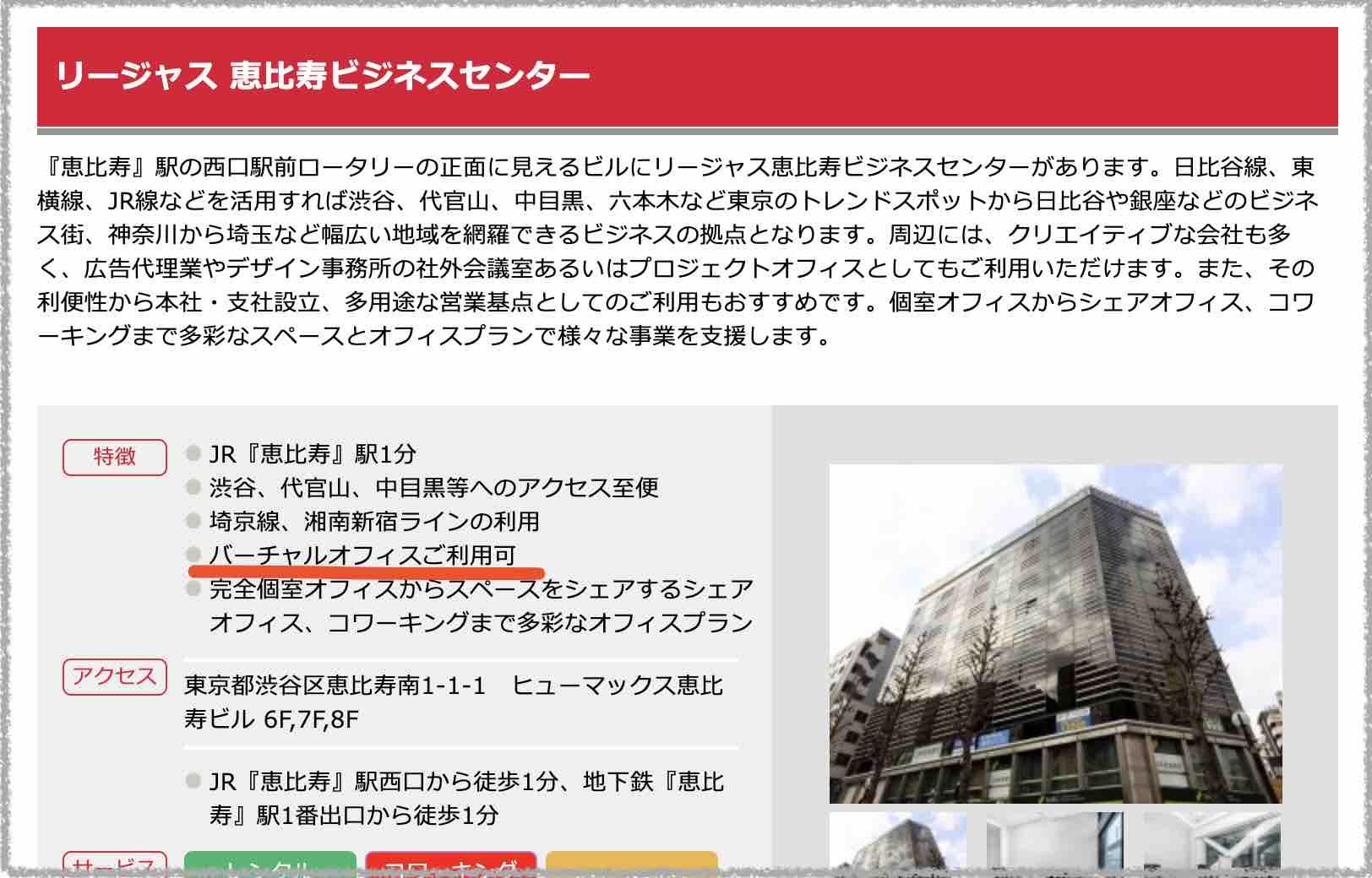 競艇サラリーマンという競艇予想サイト(ボートレース予想サイト)のオフィスはバーチャルオフィスだろう