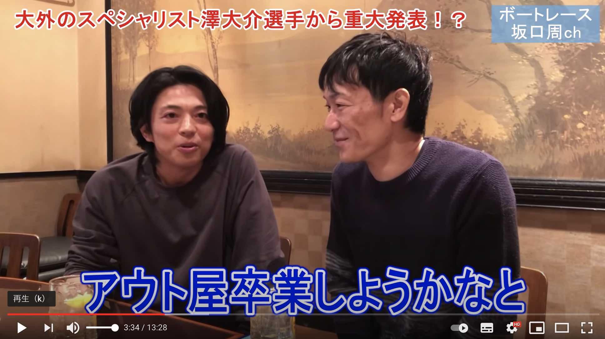 YouTubeの坂口周チャンネルにて澤大介のアウト屋引退発表が!