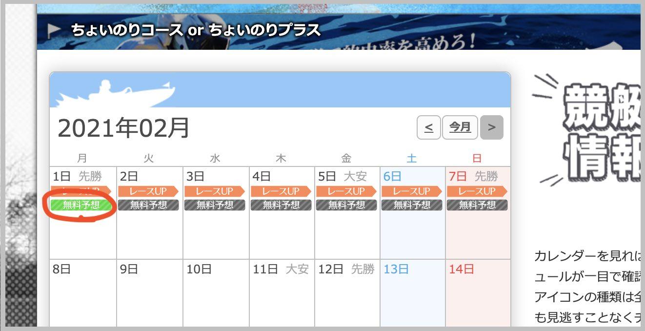 競艇ウェーブという競艇予想サイト(ボートレース予想サイト)の無料予想(無料情報)を確認する