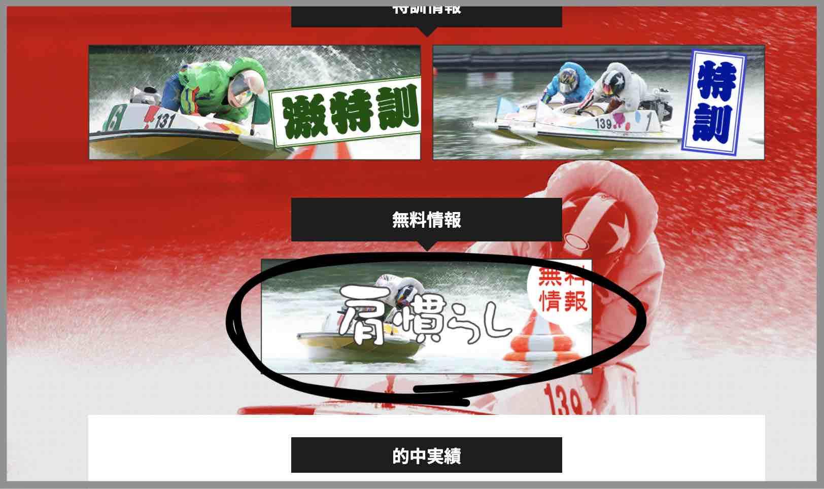 船の時代(舟の時代)という競艇予想サイト(ボートレース予想サイト)の無料予想(無料情報)を確認する