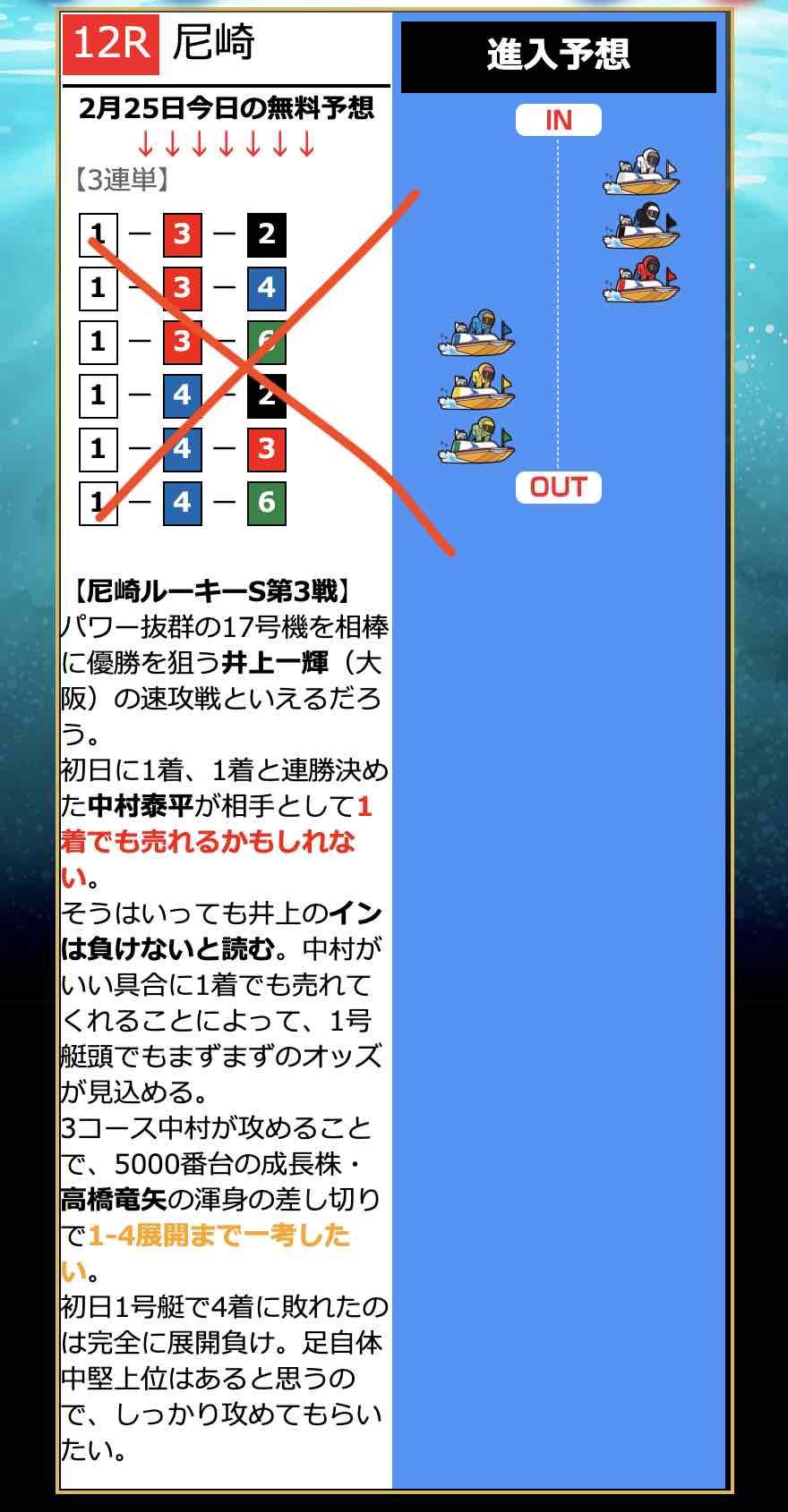 競艇ブルーオーシャンという競艇予想サイトの無料予想(無料情報)の抜き打ち検証